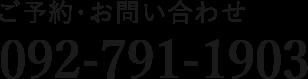 ご予約問合せ 092-791-1903