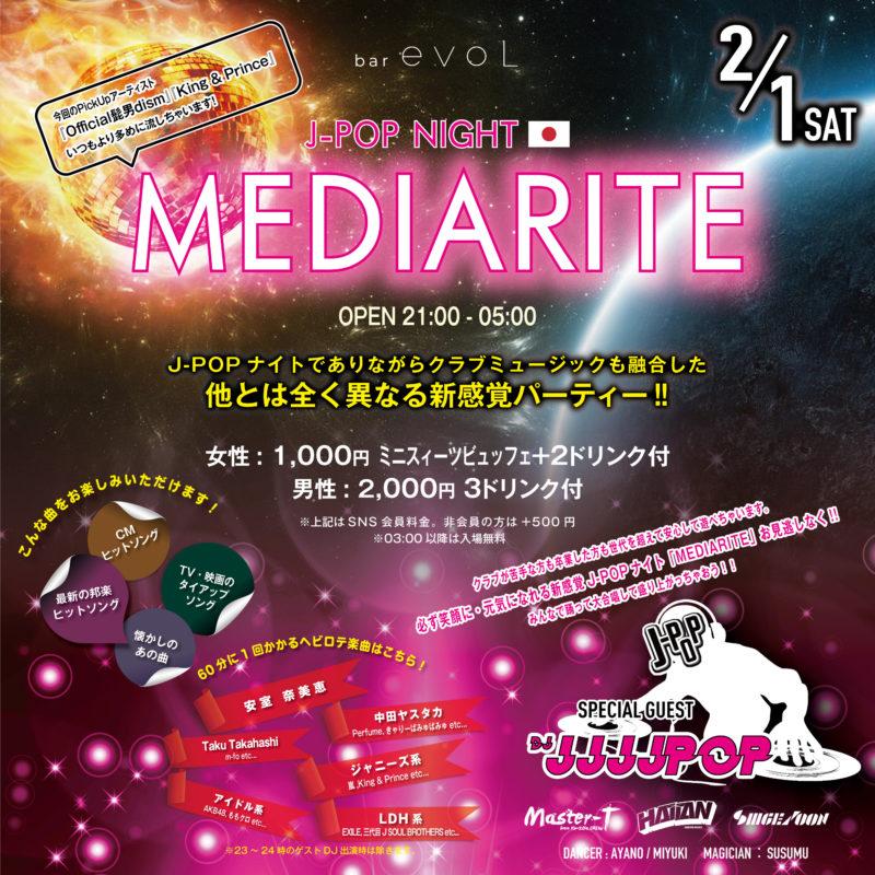 2/1(土) GRANDMIRAGEが新たに仕掛けるJ-POPナイトMEDIARITE(メディアライト)開催!!