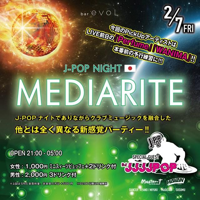 2/7(金)新感覚J-POPパーティー【MEDIARITE】追加開催決定!!