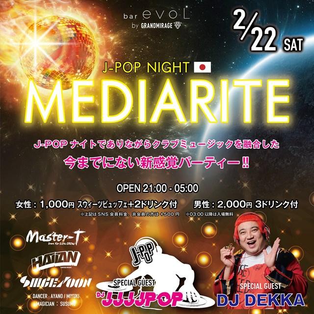 2/22(土)新感覚J-POPパーティー【MEDIARITE】デッカチャン参戦!!