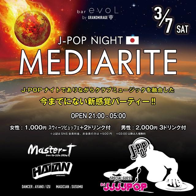 3/7(土)新感覚J-POPパーティー【MEDIARITE】開催!