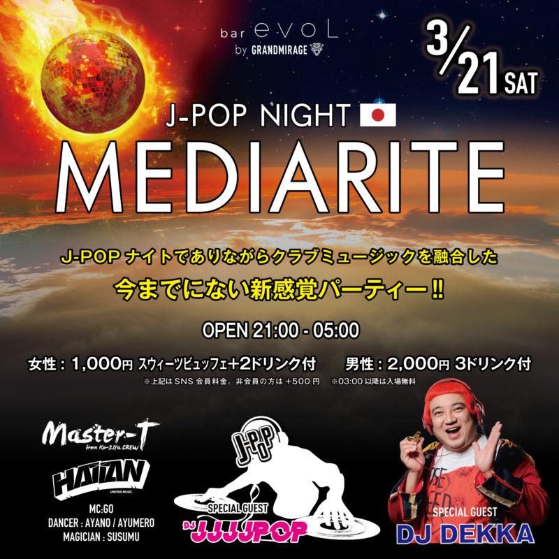 3/21(土)新感覚J-POPパーティー【MEDIARITE】デッカチャン参戦!!